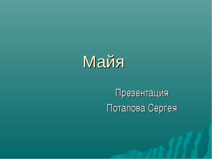 Майя Презентация Потапова Сергея