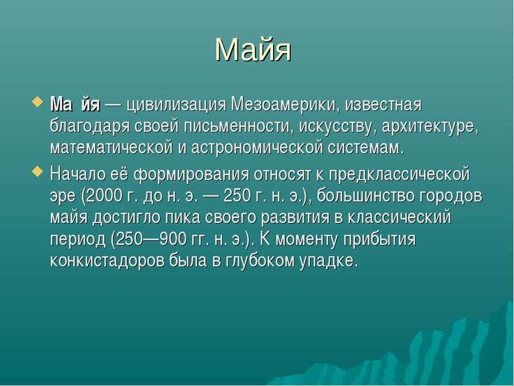 Майя Ма йя— цивилизация Мезоамерики, известная благодаря своей письменности,...