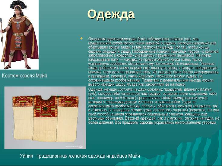 Одежда Основным одеянием мужчин была набедренная повязка (эш); она представля...