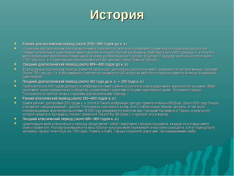 История Ранний доклассический период (около 2000—900 годов дон.э.) На ранне...