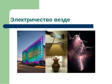 Электричество везде