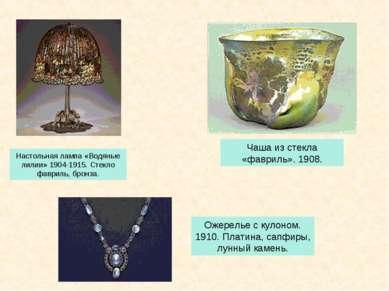 Настольная лампа «Водяные лилии» 1904-1915. Стекло фавриль, бронза. Чаша из с...