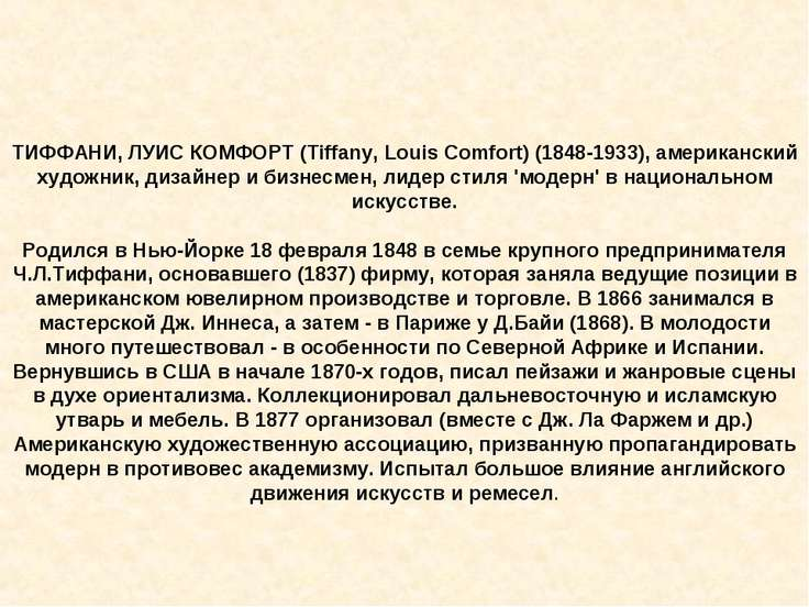 ТИФФАНИ, ЛУИС КОМФОРТ (Tiffany, Louis Comfort) (1848-1933), американский худо...
