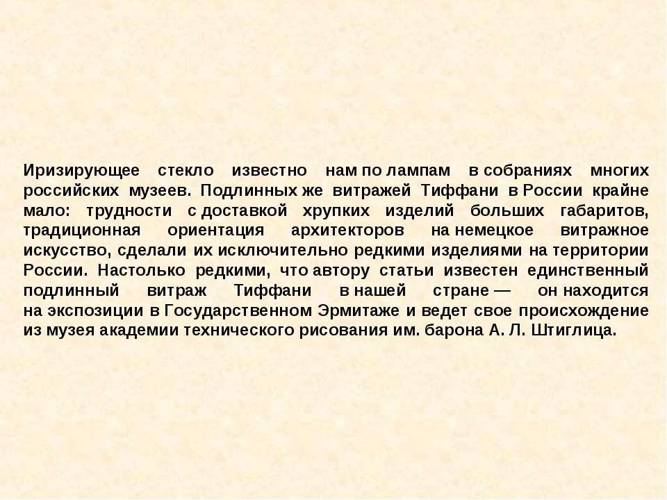 Иризирующее стекло известно намполампам всобраниях многих российских музее...