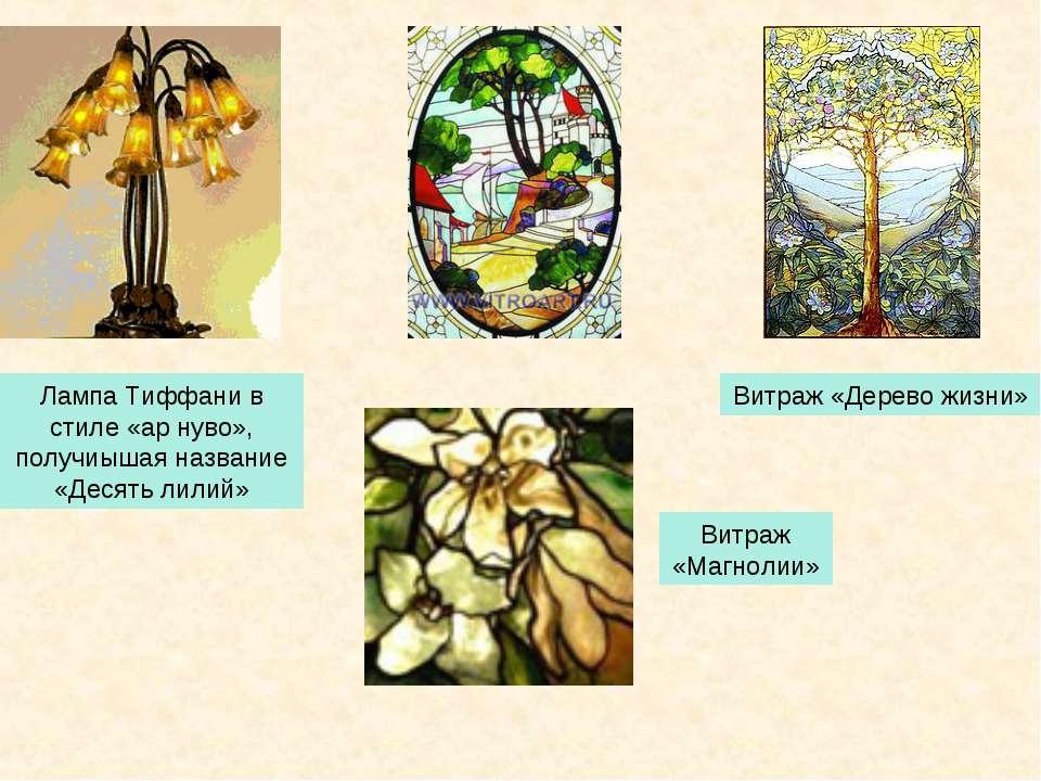 Лампа Тиффани в стиле «ар нуво», получиышая название «Десять лилий» Витраж «Д...