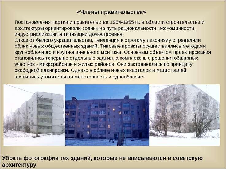 «Члены правительства» Постановления партии и правительства 1954-1955 гг. в об...