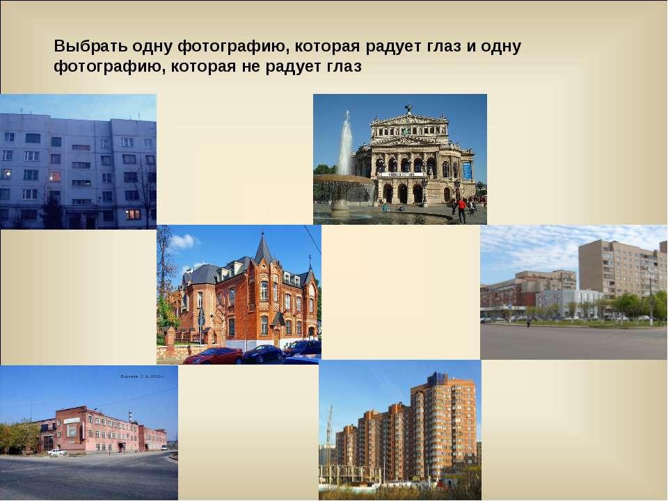 Выбрать одну фотографию, которая радует глаз и одну фотографию, которая не ра...