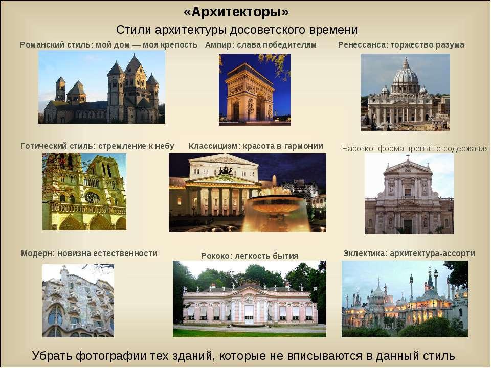 «Архитекторы» Стили архитектуры досоветского времени Романский стиль: мой дом...