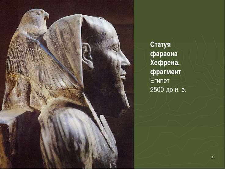 * Статуя фараона Хефрена, фрагмент Египет 2500 до н. э.