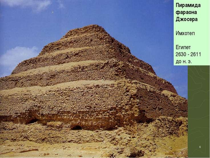 * Пирамида фараона Джосера Имхотеп Египет 2630 - 2611 до н. э.