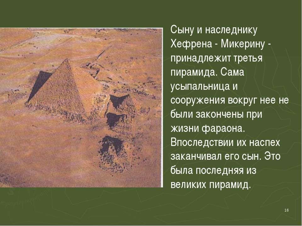 * Сыну и наследнику Хефрена - Микерину - принадлежит третья пирамида. Сама ус...