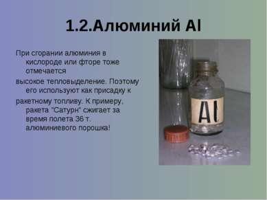 1.2.Алюминий Al При сгорании алюминия в кислороде или фторе тоже отмечается в...