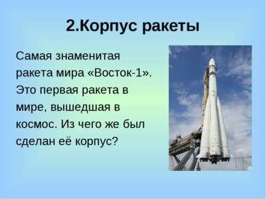 2.Корпус ракеты Самая знаменитая ракета мира «Восток-1». Это первая ракета в ...