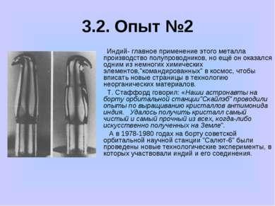 3.2. Опыт №2 Индий- главное применение этого металла производство полупроводн...