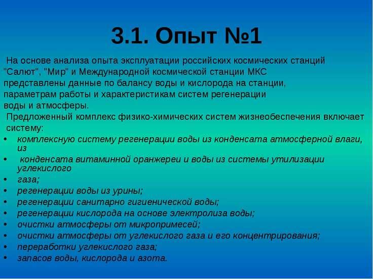 3.1. Опыт №1 На основе анализа опыта эксплуатации российских космических стан...