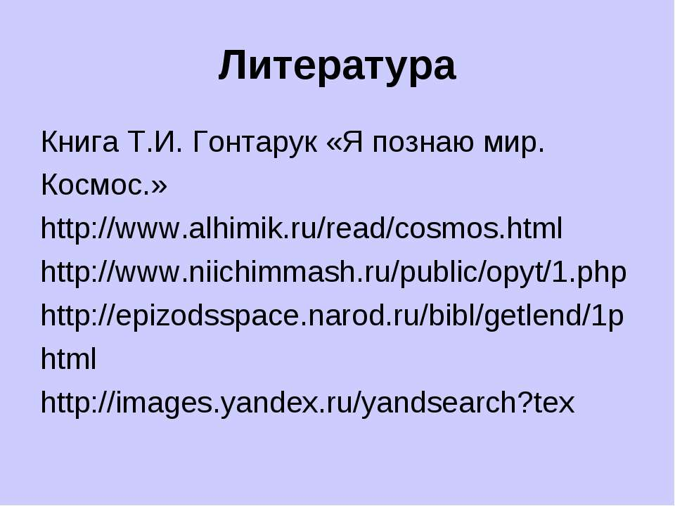 Литература Книга Т.И. Гонтарук «Я познаю мир. Космос.» http://www.alhimik.ru/...