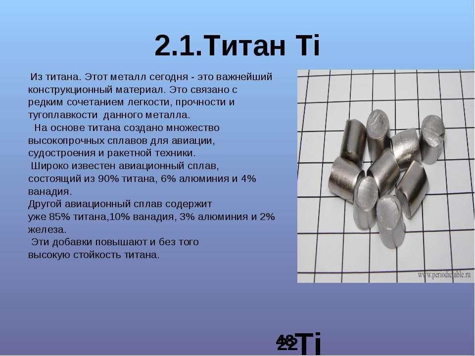 2.1.Титан Ti Из титана. Этот металл сегодня - это важнейший конструкционный м...