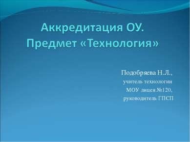 Подобряева Н.Л., учитель технологии МОУ лицея №120, руководитель ГПСП