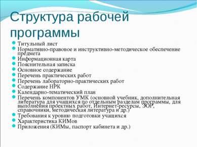 Структура рабочей программы Титульный лист Нормативно-правовое и инструктивно...
