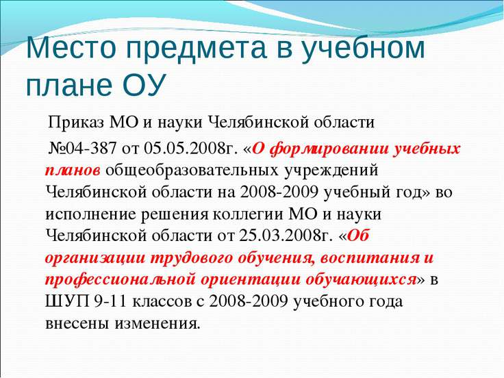Место предмета в учебном плане ОУ Приказ МО и науки Челябинской области №04-3...