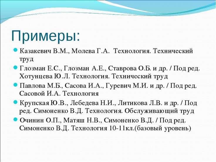 Примеры: Казакевич В.М., Молева Г.А. Технология. Технический труд Глозман Е.С...