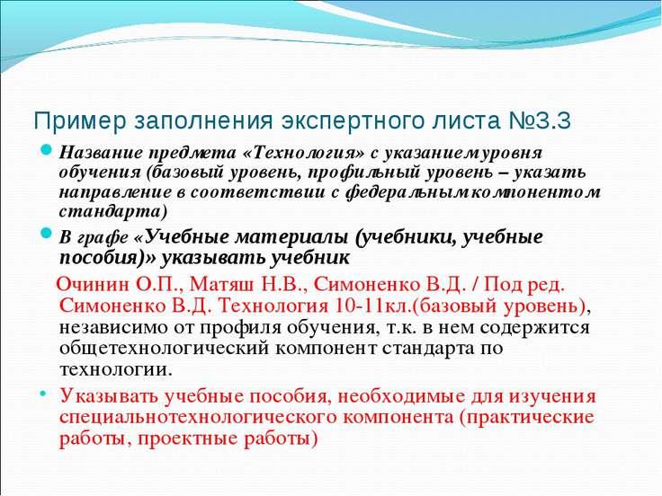 Пример заполнения экспертного листа №3.3 Название предмета «Технология» с ука...