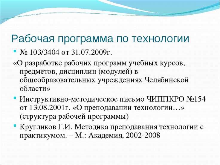Рабочая программа по технологии № 103/3404 от 31.07.2009г. «О разработке рабо...