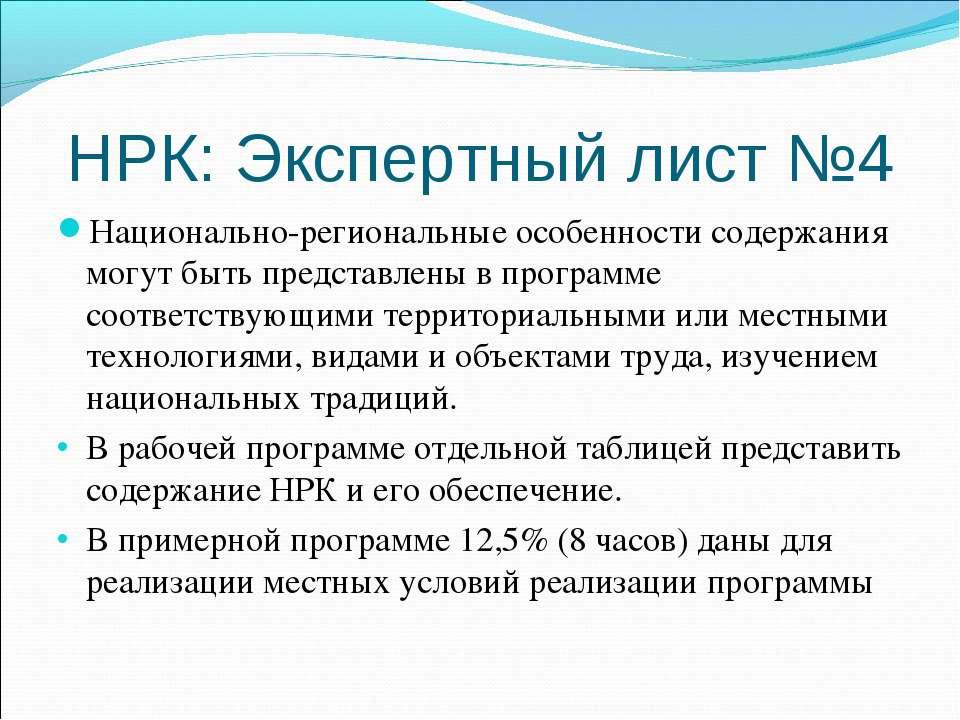 НРК: Экспертный лист №4 Национально-региональные особенности содержания могут...