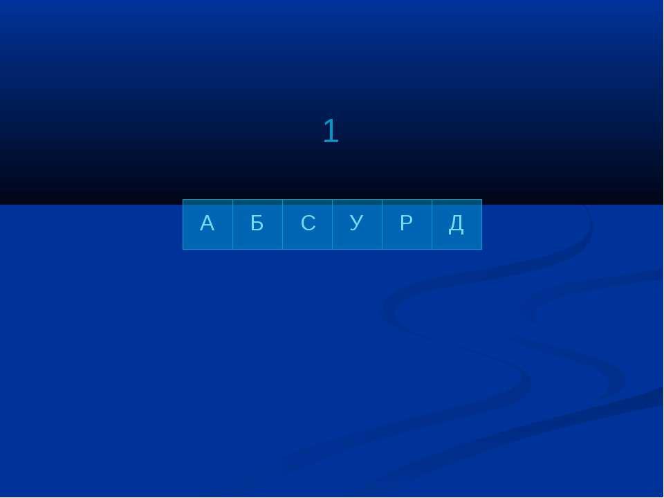 А Б С У Р Д 1
