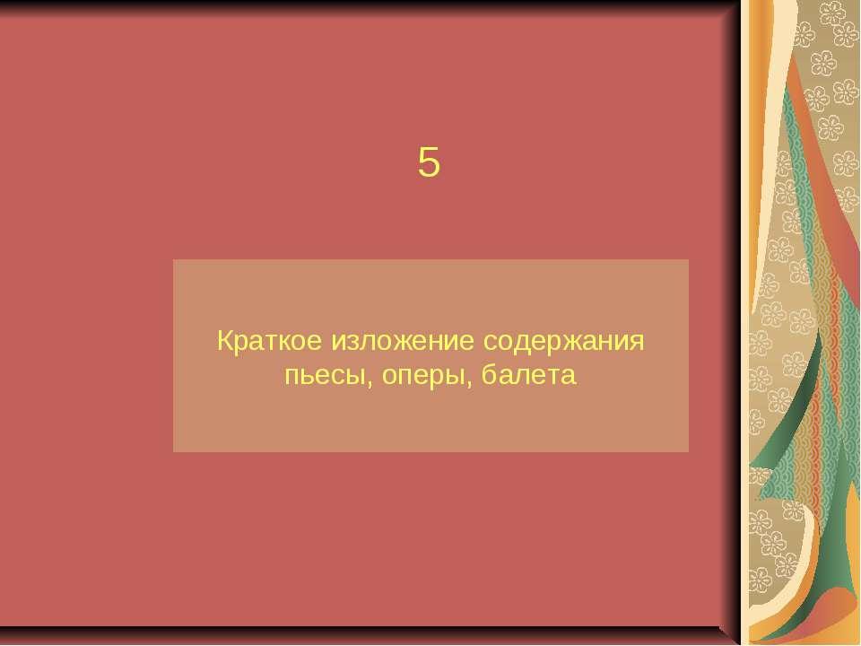 Краткое изложение содержания пьесы, оперы, балета 5