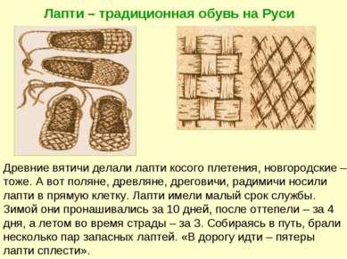 Лапти – традиционная обувь на Руси Древние вятичи делали лапти косого плетени...