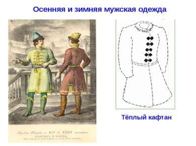Осенняя и зимняя мужская одежда Тёплый кафтан