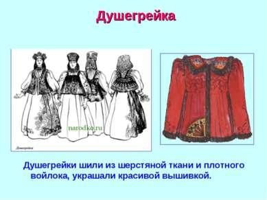 Душегрейка Душегрейки шили из шерстяной ткани и плотного войлока, украшали кр...