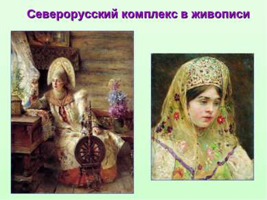 Северорусский комплекс в живописи