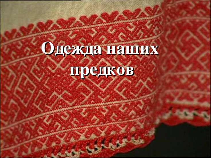 Одежда наших предков