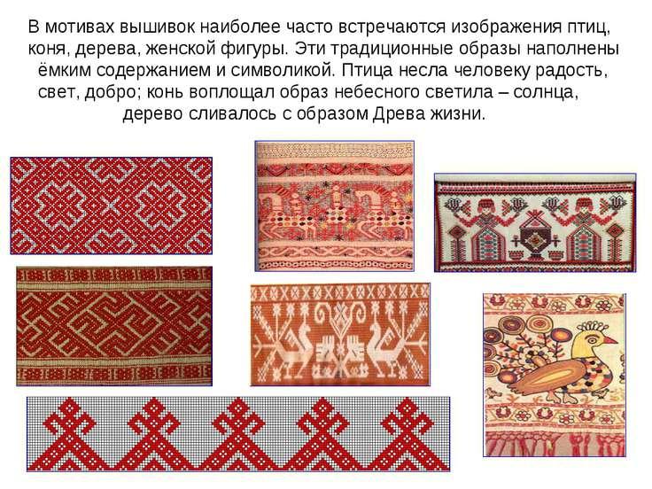 В мотивах вышивок наиболее часто встречаются изображения птиц, коня, дерева, ...