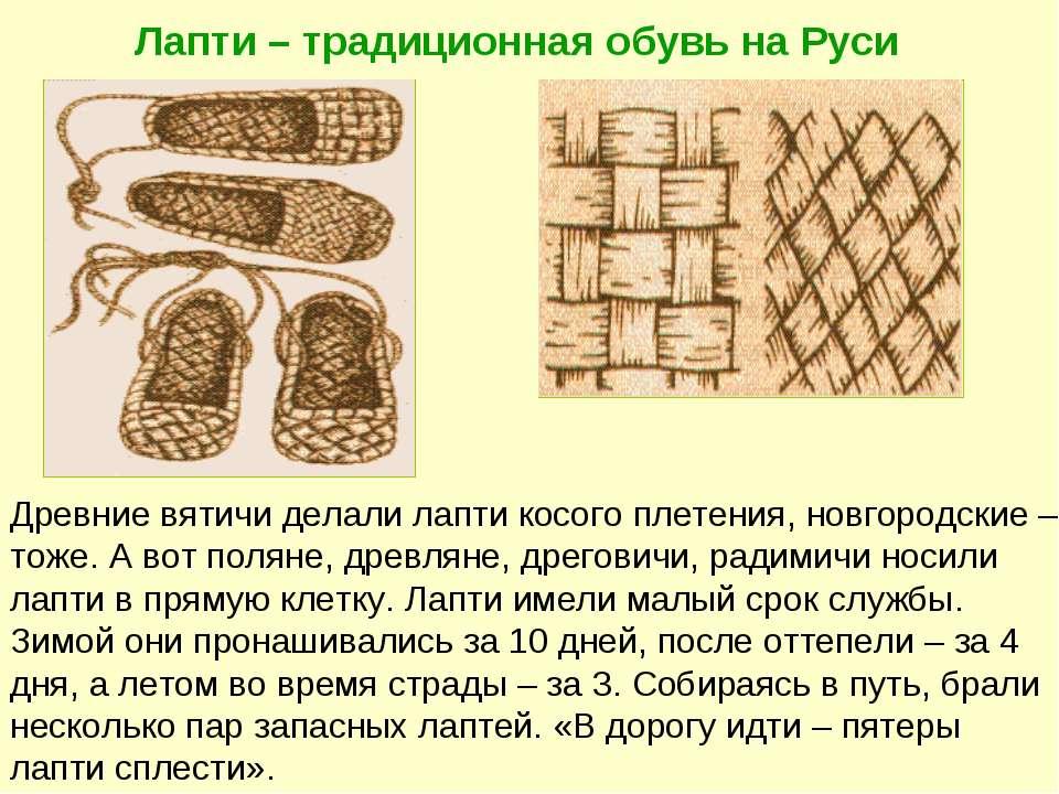 Древние вятичи предмет косого плетения