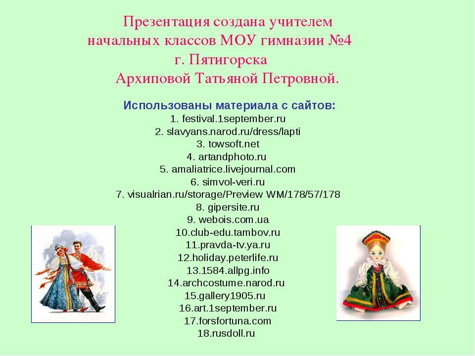 Презентация создана учителем начальных классов МОУ гимназии №4 г. Пятигорска ...