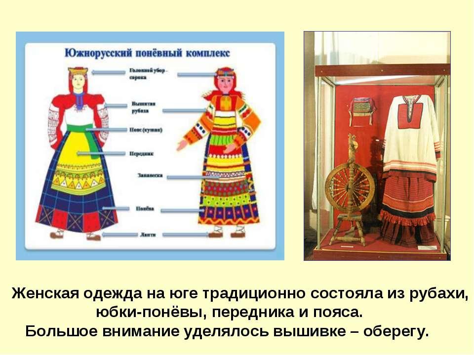 Женская одежда на юге традиционно состояла из рубахи, юбки-понёвы, передника ...