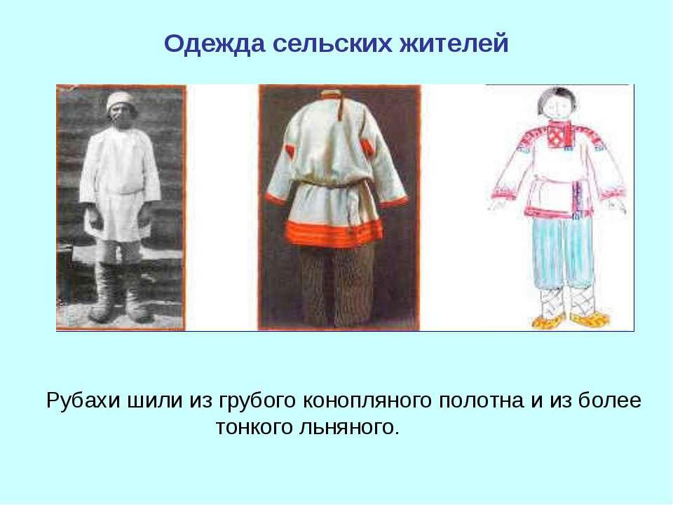Одежда сельских жителей Рубахи шили из грубого конопляного полотна и из более...
