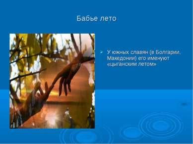 Бабье лето У южных славян (в Болгарии, Македонии) его именуют «цыганским летом»