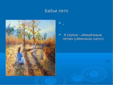 Бабье лето , В Сербии - «Михайловым летом» («Михољско љето»)