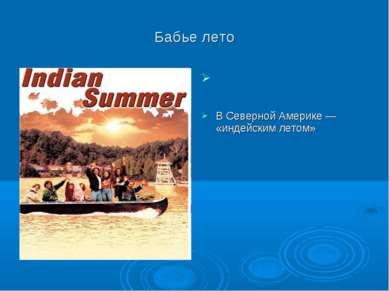 Бабье лето В Северной Америке — «индейским летом»
