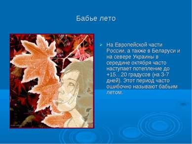 Бабье лето На Европейской части России, а также в Беларуси и на севере Украин...