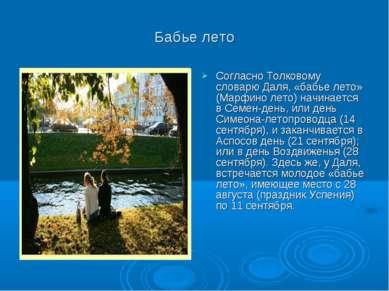 Бабье лето Согласно Толковому словарю Даля, «бабье лето» (Марфино лето) начин...