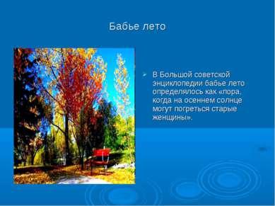 Бабье лето В Большой советской энциклопедии бабье лето определялось как «пора...