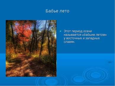 Бабье лето Этот период осени называется «бабьим летом» у восточных и западных...