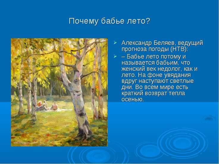 Почему бабье лето? Александр Беляев, ведущий прогноза погоды (НТВ): – Бабье л...