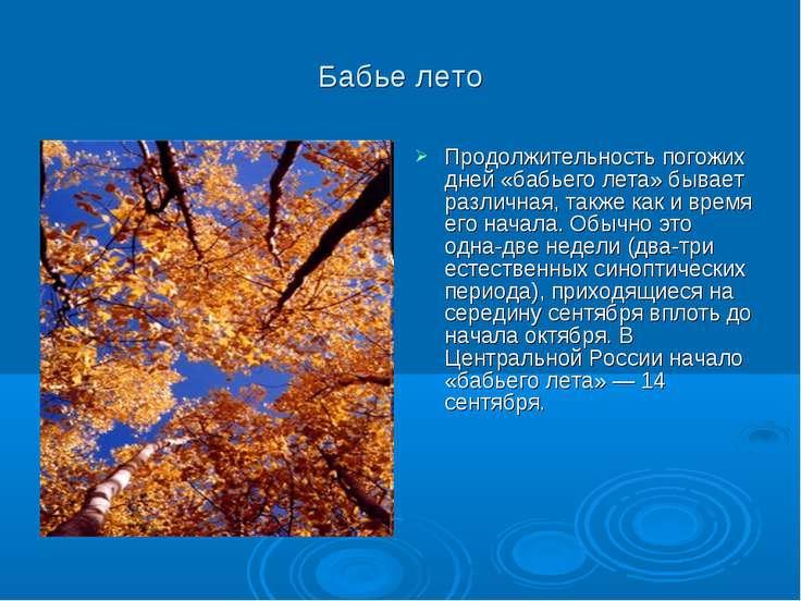 Бабье лето Продолжительность погожих дней «бабьего лета» бывает различная, та...