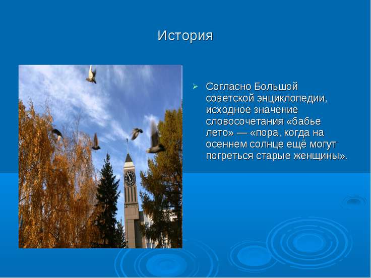 История Согласно Большой советской энциклопедии, исходное значение словосочет...